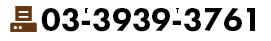 FAX:03-3939-3761
